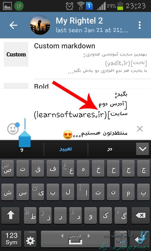 آموزش روش ساخت هایپرلینک در تلگرام (Hyperlink) به صورت متن غنی و پیشرفته با استفاده از ربات @Bold