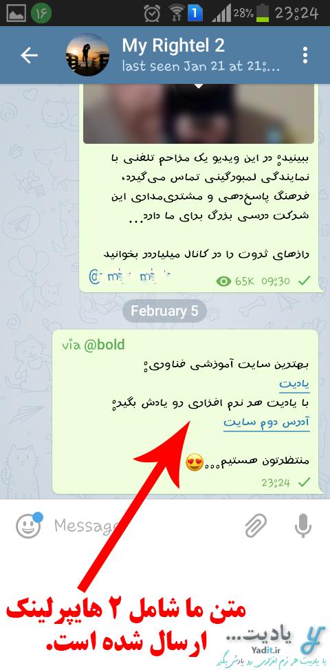 مشاهده هایپرلینک ساخته شده در تلگرام (Hyperlink)
