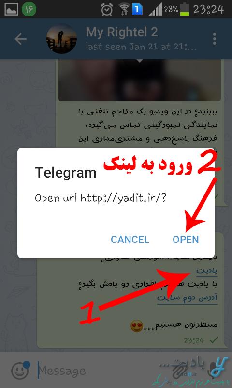 باز کردن لینک و استفاده از هایپرلینک ساخته شده در تلگرام (Hyperlink)
