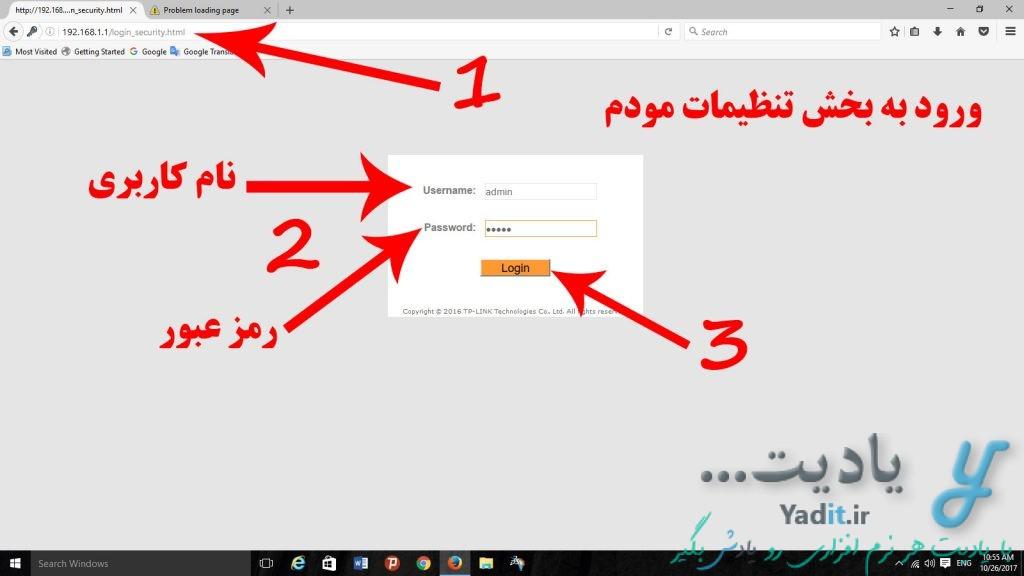 ورود به بخش تنظیمات مودم برای تغییر رمز عبور ورود به قسمت تنظیمات مودم های TP-Link