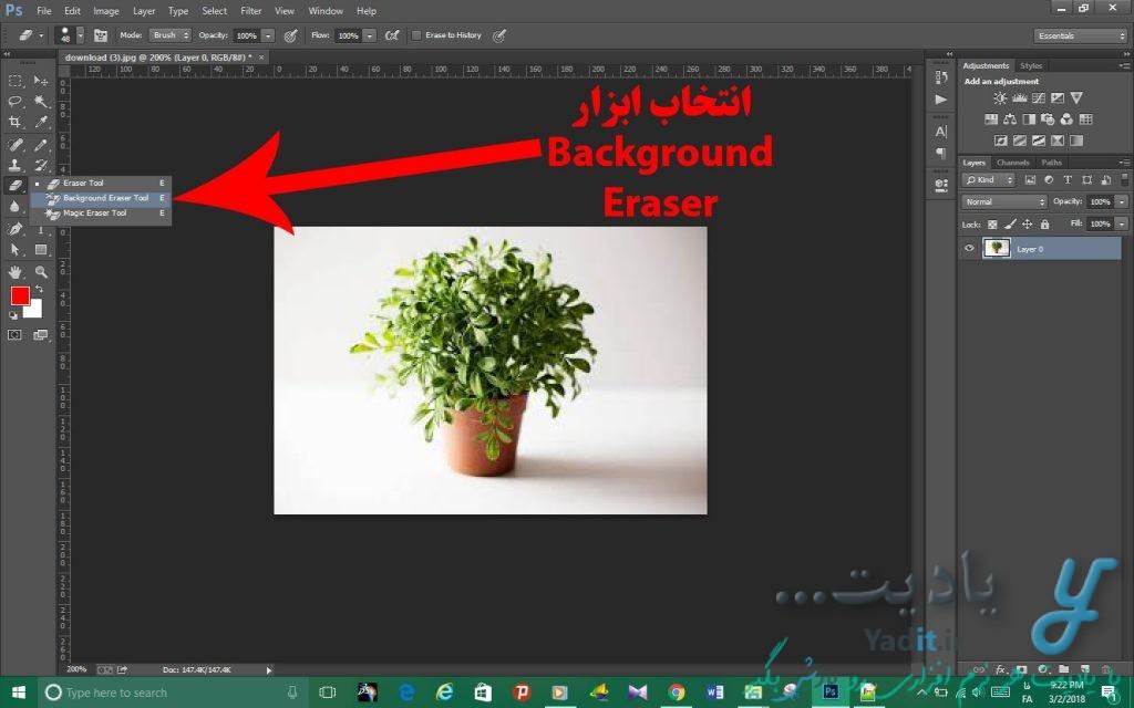 انتخاب ابزار Background Eraser در فتوشاپ برای پاک کردن پس زمینه تصویر