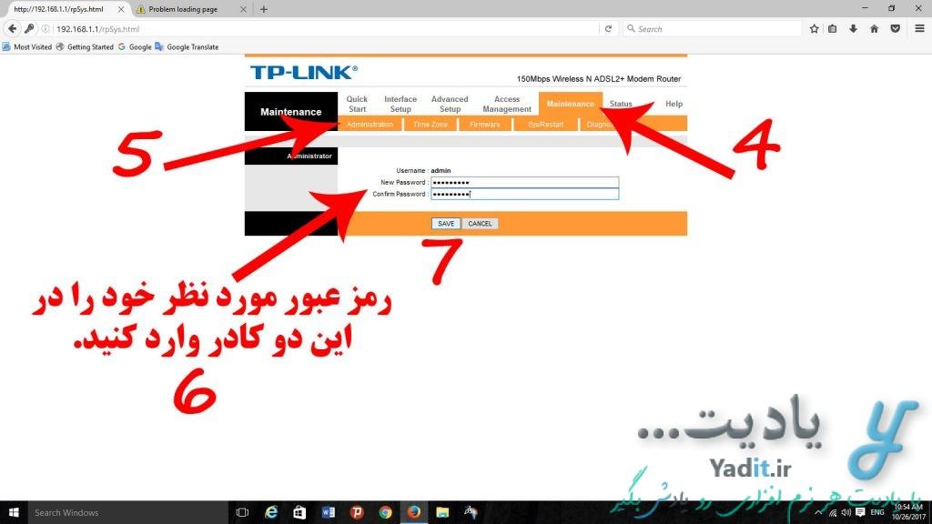 وارد کردن رمز عبور جدید و ذخیره تغییرات انجام شده برای تغییر رمز عبور ورود به قسمت مدیریت مودم های TP-Link
