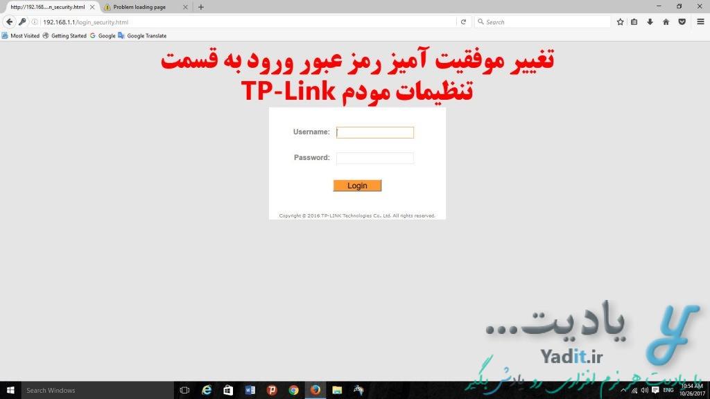 تغییر موفقیت آمیز رمز عبور ورود به قسمت تنظیمات مودم های TP-Link