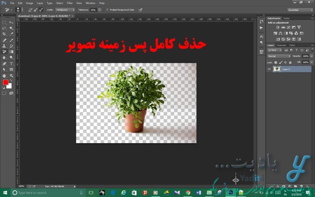 حذف کامل پس زمینه تصویر توسط ابزار Background Eraser فتوشاپ
