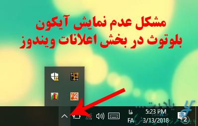 مشکل عدم نمایش آیکون بلوتوث در بخش اعلانات ویندوز