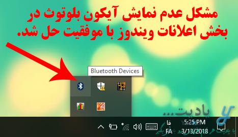 مشکل عدم نمایش آیکون بلوتوث در بخش اعلانات ویندوز با موفقیت حل شد.
