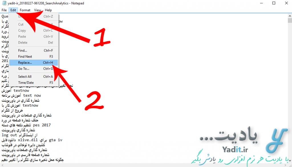 آموزش حذف کلمات تکراری در نوت پد (Notepad)