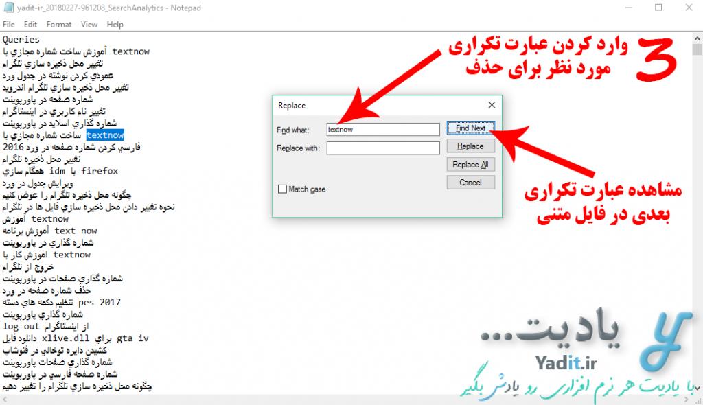 آموزش ترفند حذف کلمات تکراری در نوت پد (Notepad)