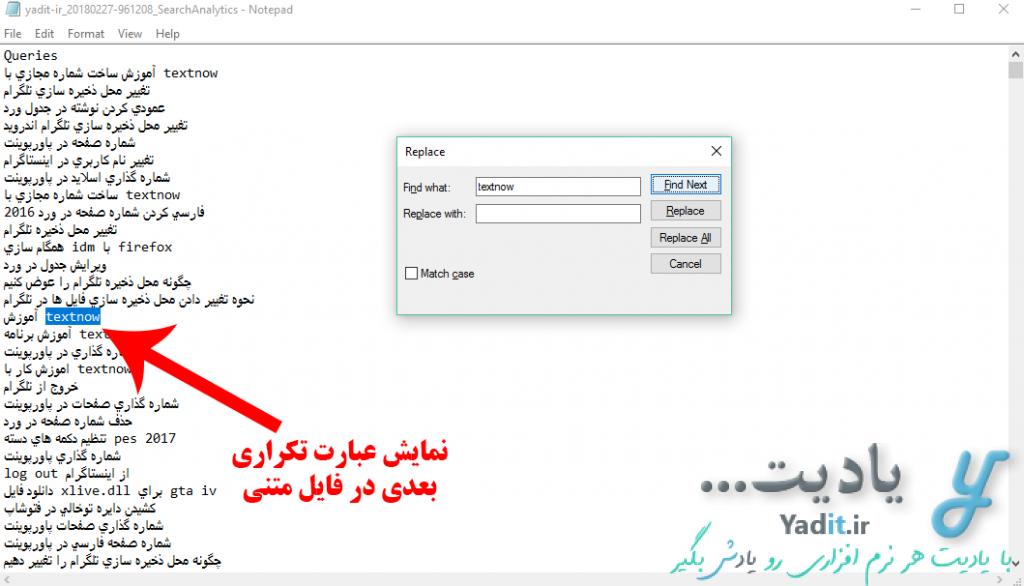 نمایش عبارات تکراری در فایل متنی نوت پد