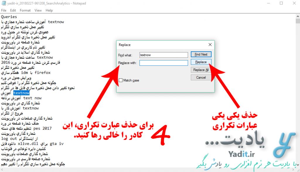 آموزش حذف یکی یکی کلمات تکراری فایل متنی در نوت پد (Notepad)