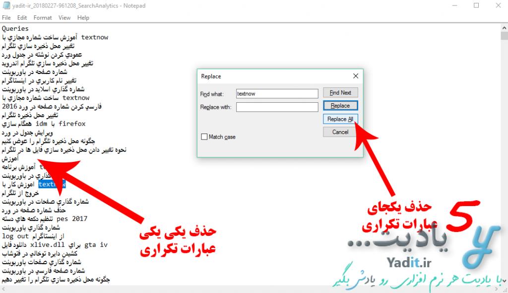 آموزش حذف یکجای کلمات تکراری فایل متنی در نوت پد (Notepad)
