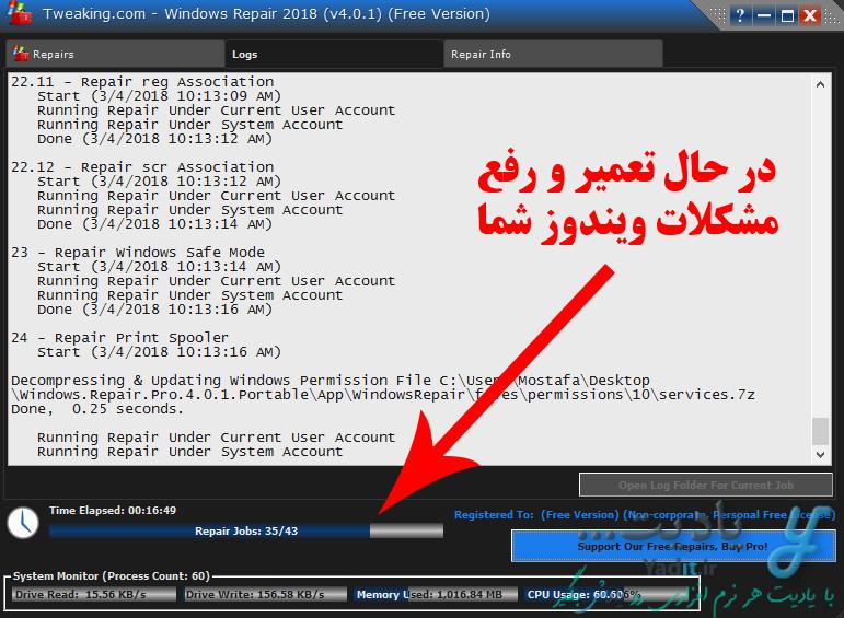 در حال تعمیر و رفع مشکلات ویندوز 10