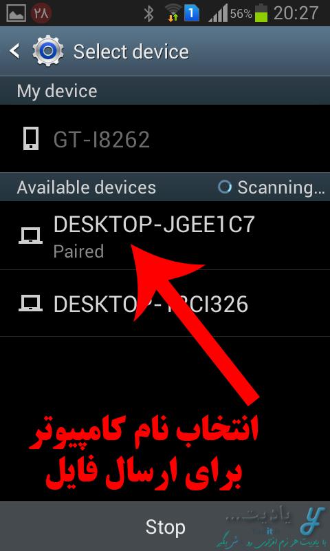 انتخاب نام بلوتوث موبایل یا کامپیوتر مورد نظر برای ارسال فایل