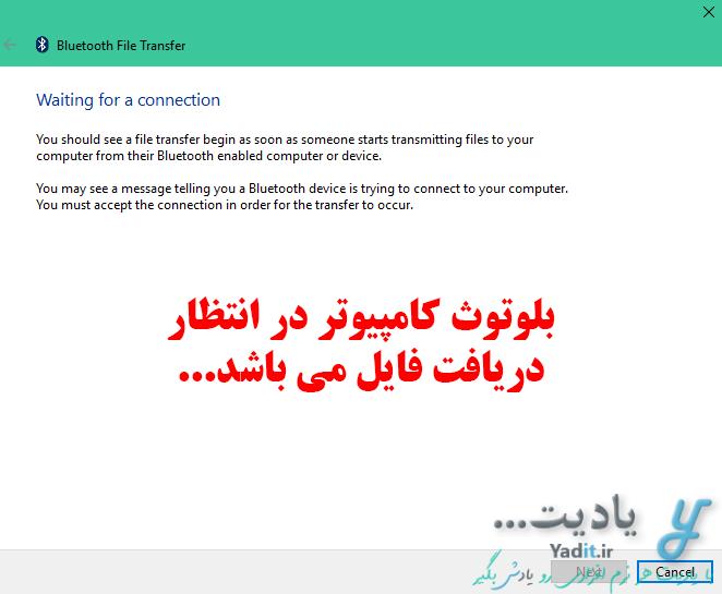 آماده سازی موفقیت آمیز کامپیوتر برای دریافت فایل از طریق بلوتوث در سیستم عامل ویندوز