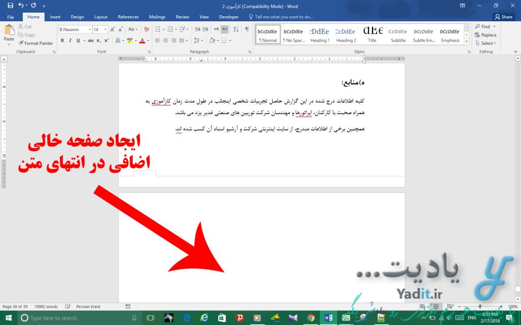مشکل ایجاد صفحه خالی اضافی در انتهای متن