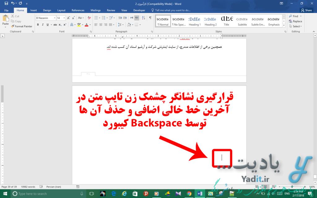 قرارگیری نشانگر چشمک زن تایپ متن در آخرین خط خالی اضافی برای حذف صفحات خالی در ورد توسط Backspace کیبورد