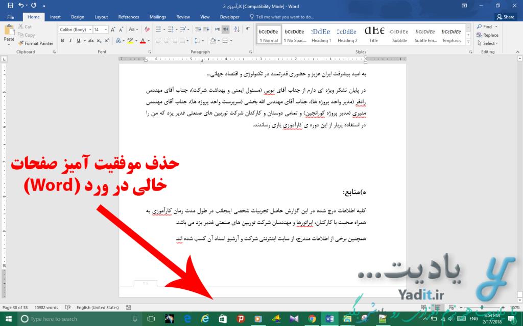 حذف موفقیت آمیز صفحات خالی در ورد (Word)