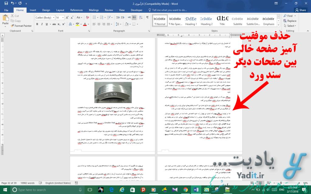 حذف موفقیت آمیز صفحه خالی بین صفحات دیگر در سند ورد (Word)