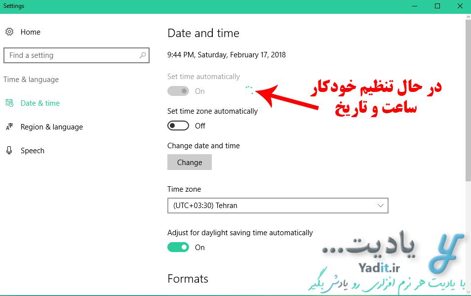 در حال تنظیم خودکار ساعت و تاریخ ویندوز