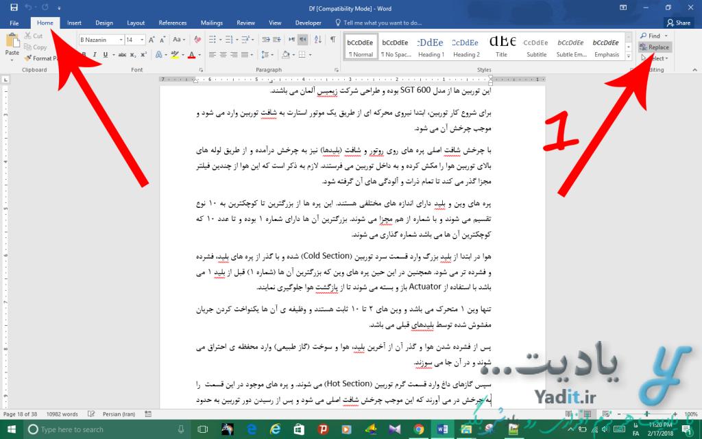 آموزش ترفند حذف کلمات تکراری متن سند ورد