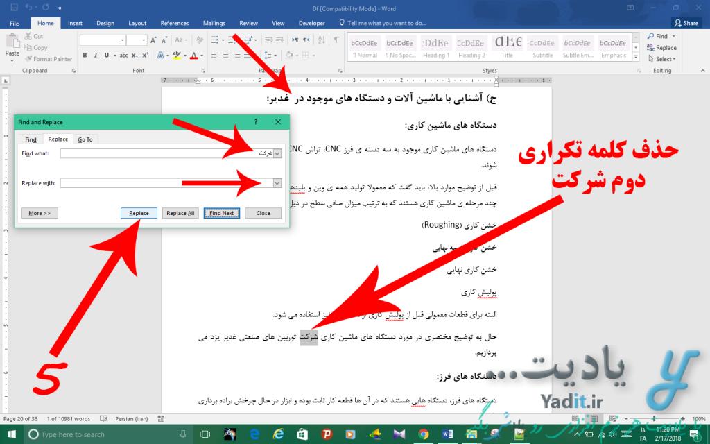 آموزش روش حذف کلمات تکراری متن سند در نرم افزار ورد (Word)