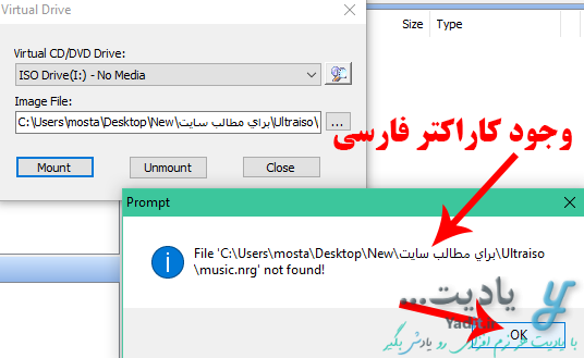 خطای وجود حرف یا کاراکتر فارسی در مسیر معرفی فایل ایمیج