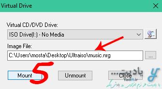 باز کردن فایل های ایمیج با درایو مجازی ساخته شده توسط UltraISO