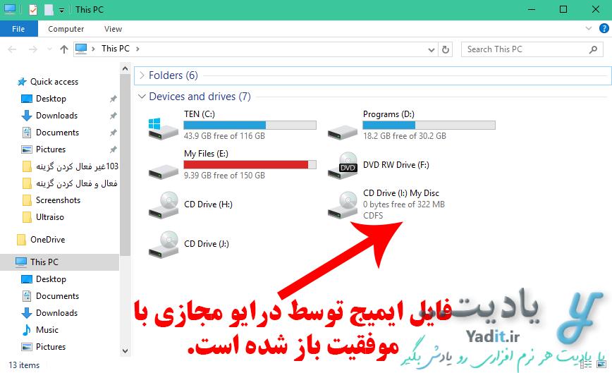 فایل ایمیج توسط درایو مجازی با موفقیت یا شده است...