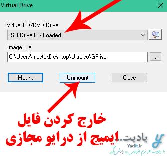 خارج کردن فایل ایمیج از درایو مجازی