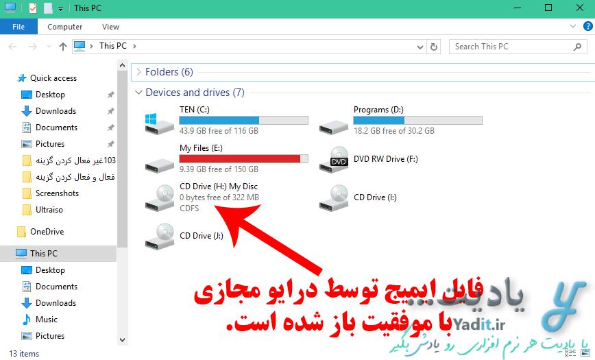 فایل ایمیج توسط درایو مجازی با موفقیت باز شده است...