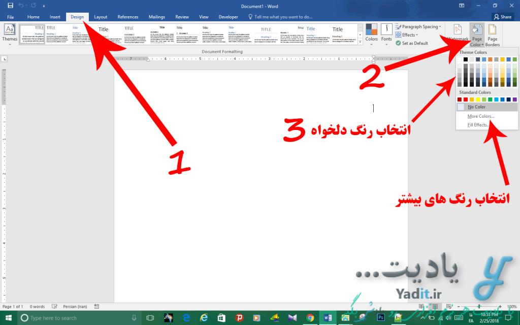 آموزش روش تغییر رنگ پس زمینه صفحات در ورد (Word)