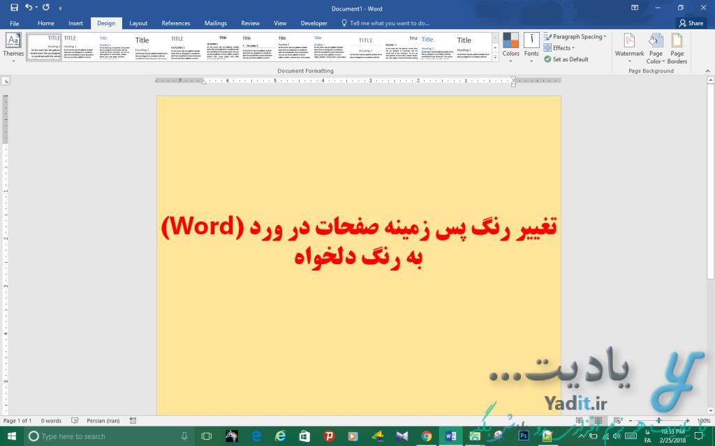 تغییر رنگ پس زمینه صفحات در ورد (Word) به رنگ دلخواه