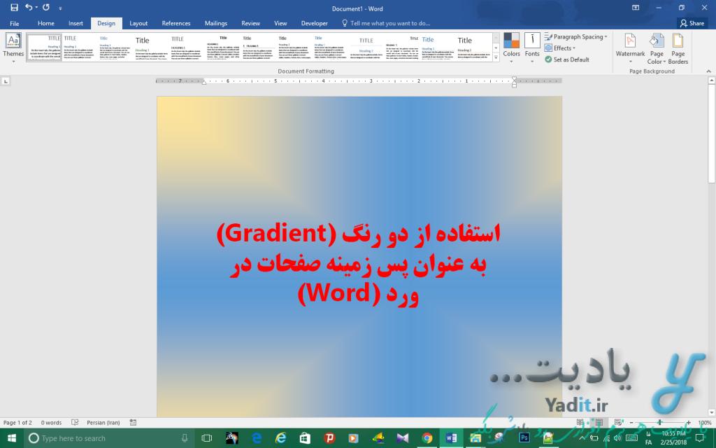 استفاده از دو رنگ (Gradient) به عنوان پس زمینه صفحات در ورد (Word)