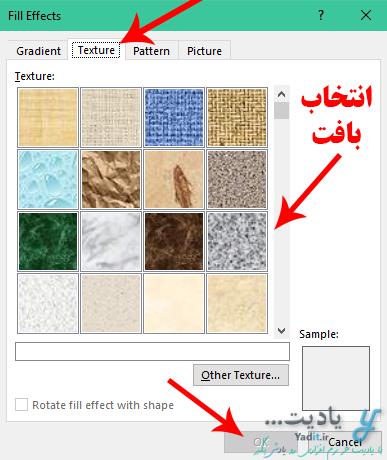 آموزش استفاده از بافت دلخواه (Texture) به عنوان پس زمینه صفحات در ورد (Word)