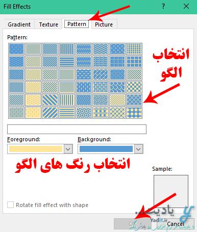 آموزش استفاده از الگوی دلخواه (Pattern) به عنوان پس زمینه صفحات در ورد (Word)