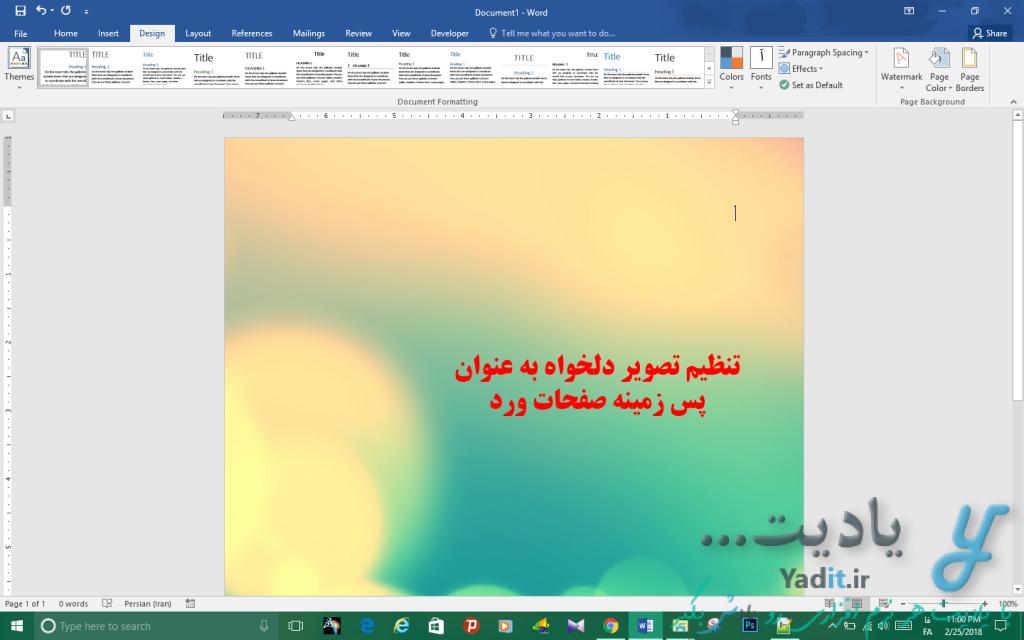 تنظیم تصویر دلخواه به عنوان پس زمینه صفحات ورد