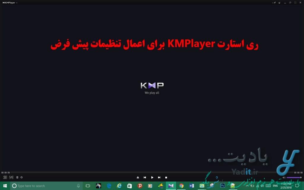 ری استارت KMPlayer برای اعمال تنظیمات پیش فرض