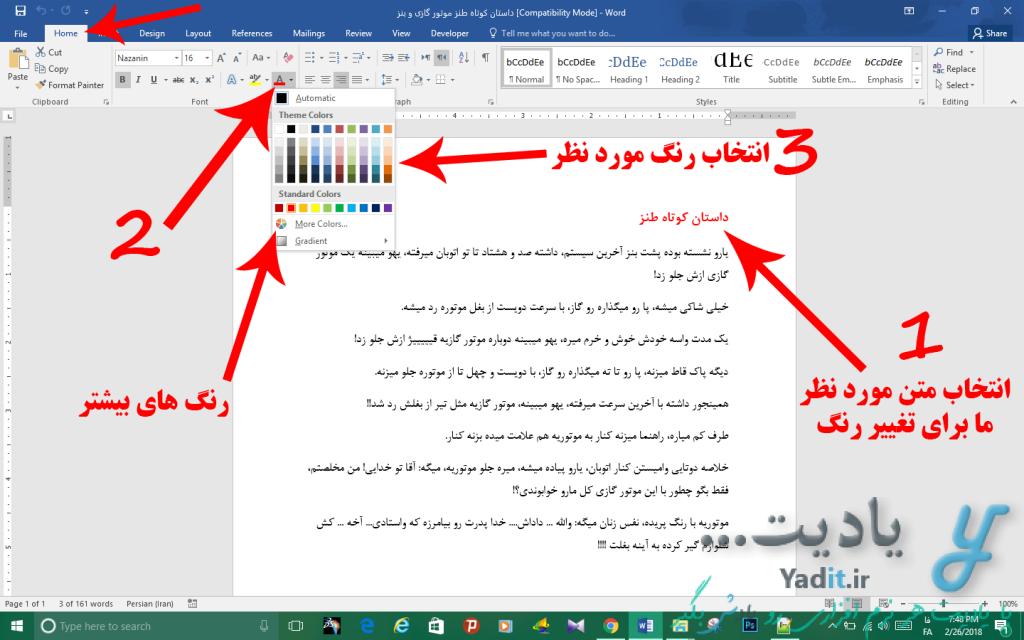 آموزش روش تغییر رنگ متن یا قسمتی از آن در ورد (Word)