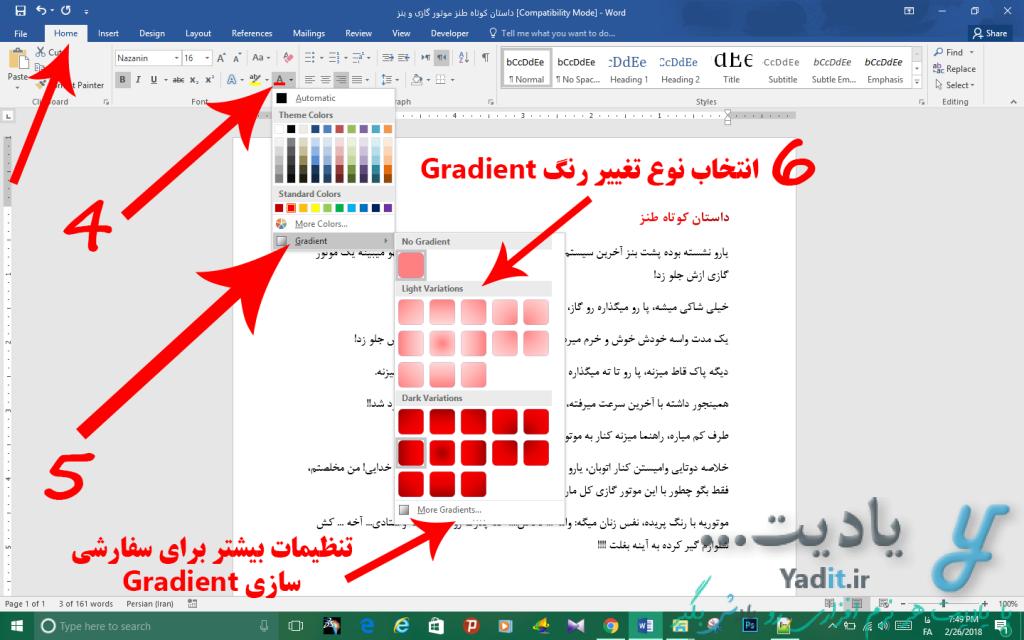 آموزش روش سفارشی سازی رنگ متن یا قسمتی از آن در ورد با قابلیت Gradient