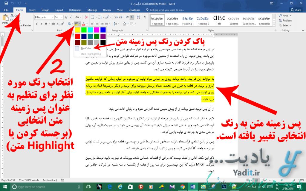 تغییر رنگ موفقیت آمیز پس زمینه متن در ورد (Word) و برجسته (Highlight) کردن آن