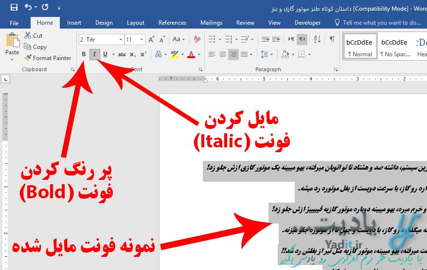 آموزش پر رنگ کردن (Bold) و مایل کردن (Italic) متن در ورد