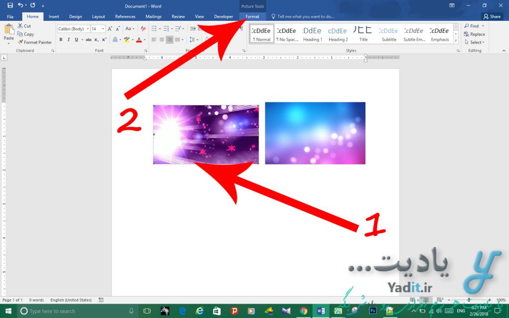 روش قرار دادن دو یا چند تصویر روی هم در نرم افزار ورد (Word)