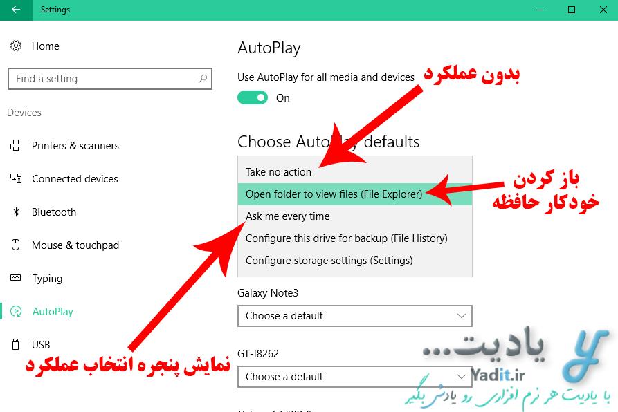 انتخاب عملکرد دلخواه برای اجرای خودکار (AutoPlay) هنگام اتصال یک حافظه جانبی در ویندوز 10