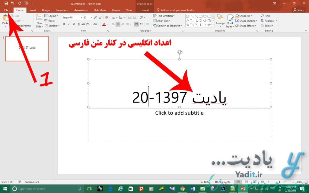 مشکل اعداد انگلیسی در کنار متن فارسی در پاورپوینت
