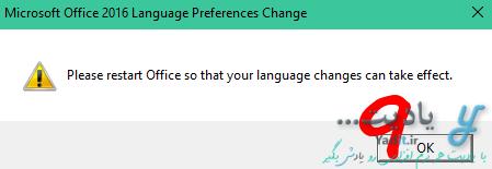 پیغام نیاز به ری استارت پاورپوینت برای اعمال تغییرات زبان آن