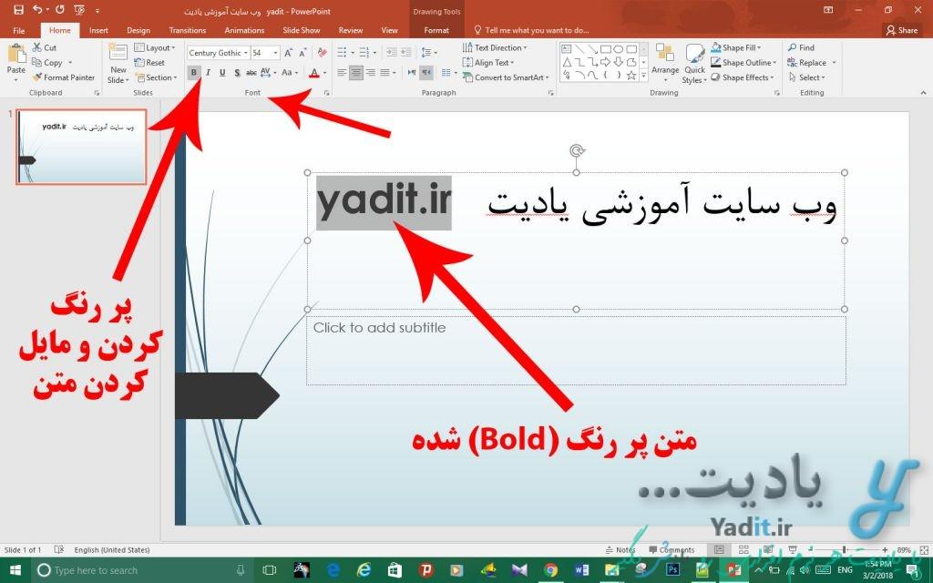پر رنگ کردن (Bold) و مایل کردن (Italic) متن در پاورپوینت