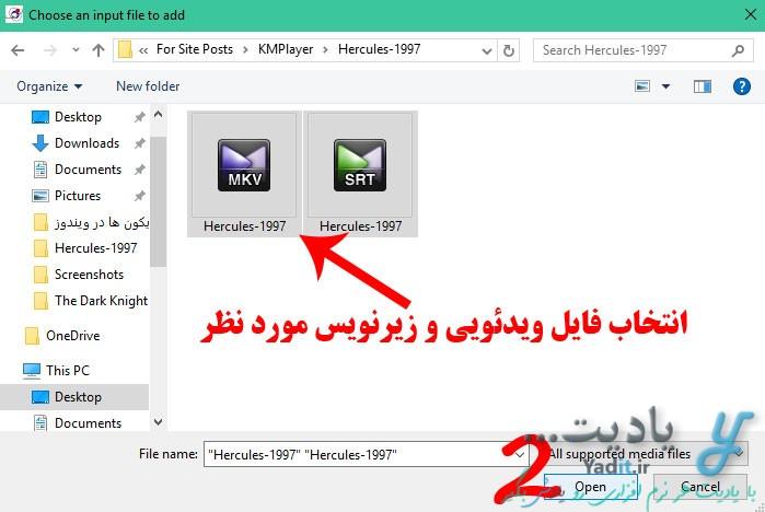 انتخاب فایل ویدئویی و زیرنویس مورد نظر برای چسباندن زیرنویس به فیلم