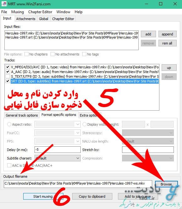وارد کردن نام و محل ذخیره سازی فایل نهایی قبل از چسباندن زیرنویس به فیلم