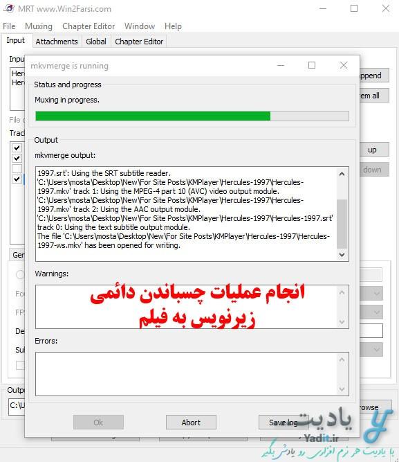 انجام عملیات چسباندن دائمی زیرنویس به فیلم توسط نرم افزار MKV Merge