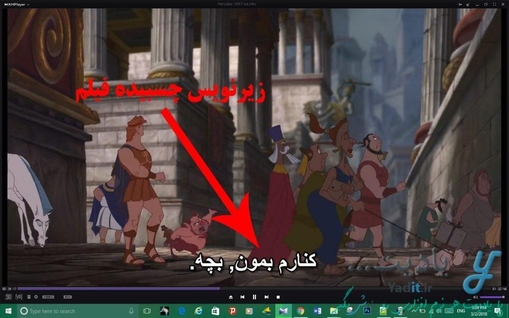 زیرنویس چسبیده به فیلم